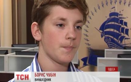 15-річний вундеркінд з Одеси відмовився від навчання в Німеччині, щоб допомогти українській армії