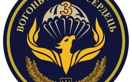 """У батальйон """"Фенікс"""" на базі 79-ї бригади шукають добровольців"""