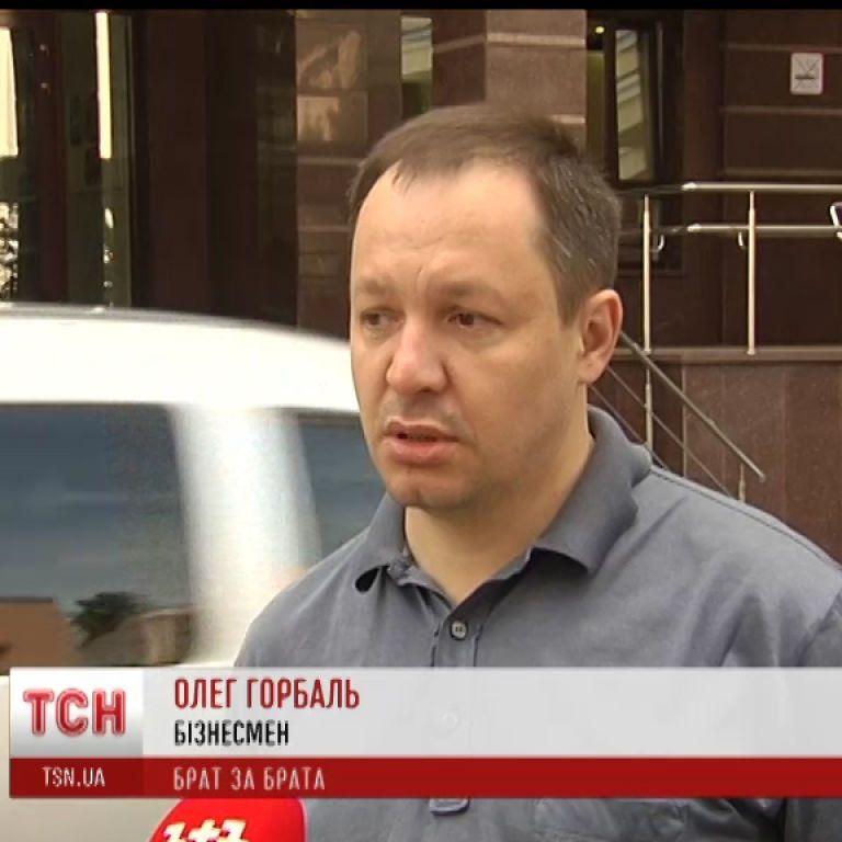 Уголовное дело против брата-миллионера Василия Горбаля закрыли