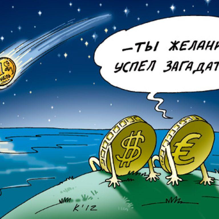 Российский рубль побил все позорные на сегодня антирекорды и рухнул еще сильнее