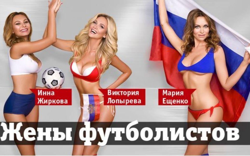 Дружини футболістів збірної Росії для Maxim / © football-ukraine.com