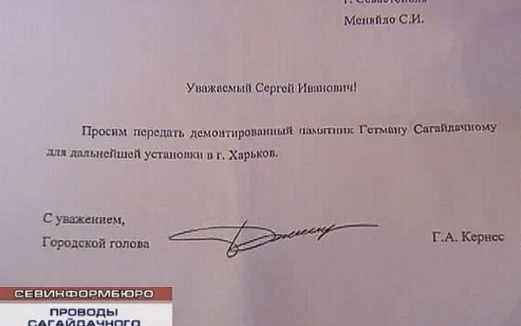 Лист мера Харкова до прокремлівського губернатора Севастополя Сергія Меняйла / © sevastopol.su
