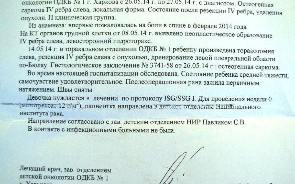 Алина Фалеева с Харьковщины нуждается в помощи / © ТСН.ua