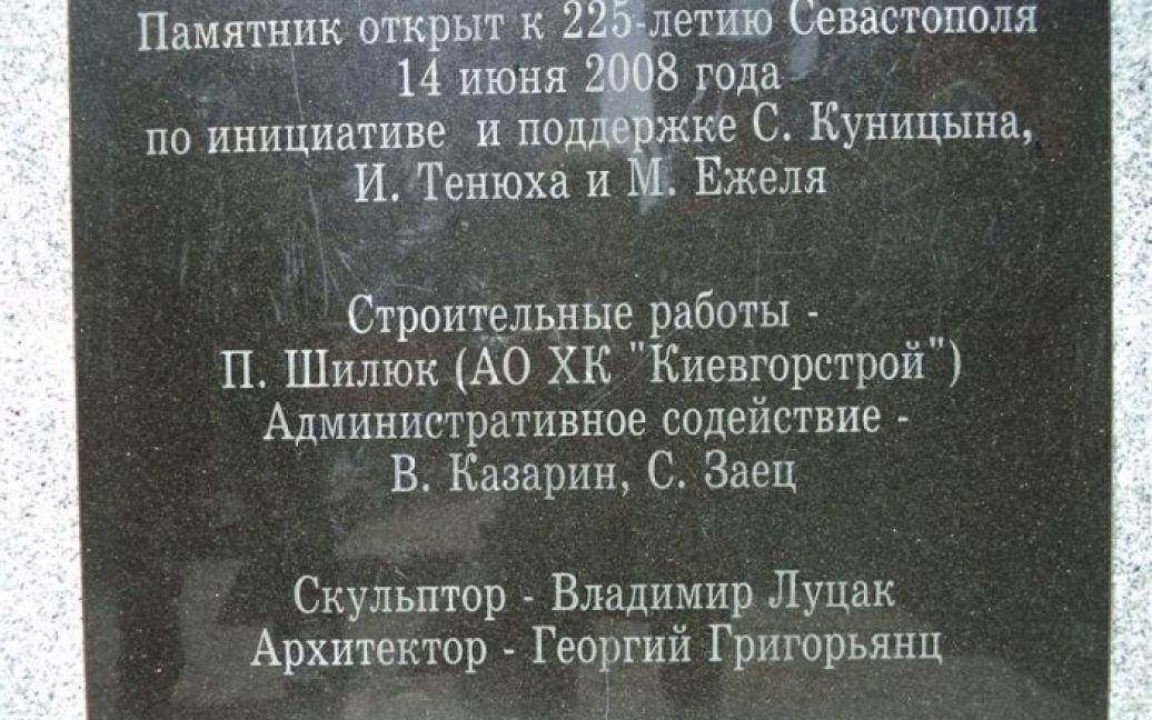 Табличка, що була на демонтованому пам'ятнику Сагайдачному в Севастополі / © sevastopol.su
