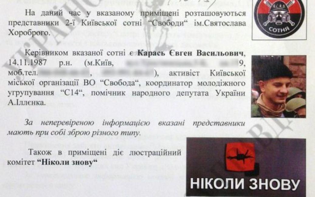 """Список объектов, в которых размещается """"Правый сектор"""" / © Украинская правда"""