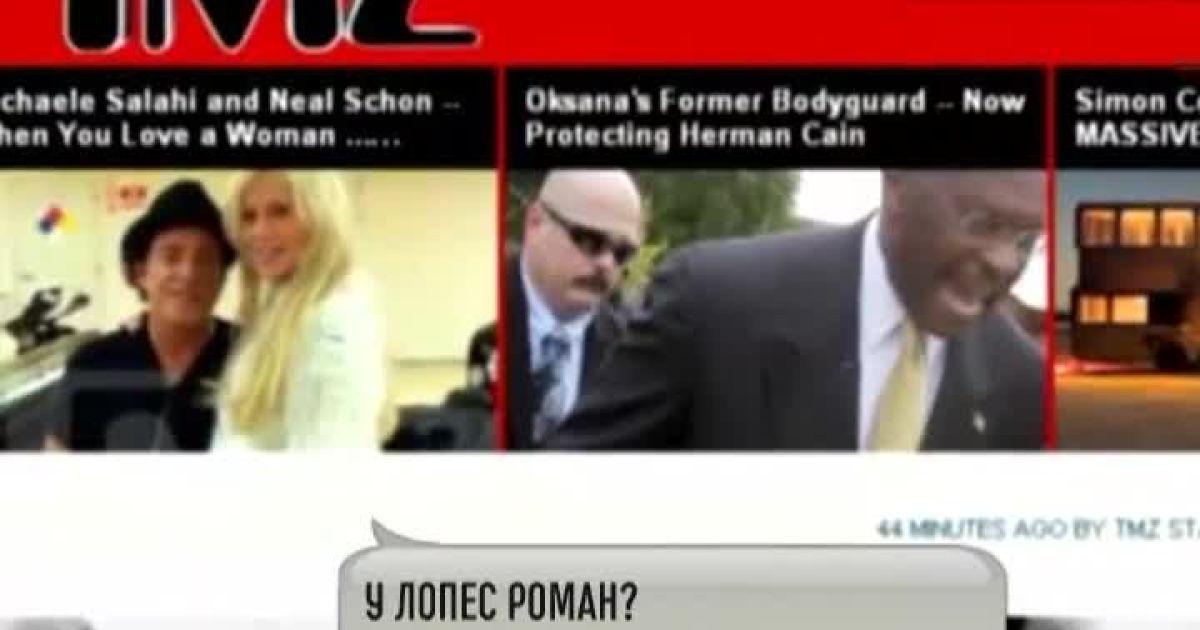 Максиму Чмерковскому приписывают роман с Джей Ло