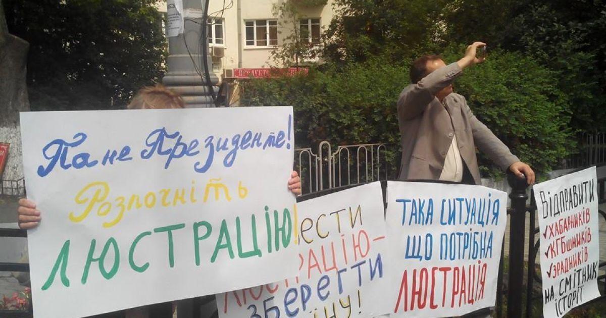 13 червня мітингувальники прийшли до Адміністрації президента з вимогою до Петра Порошенка розпочати в Україні люстрацію влади / © taizhou2013.fide.com