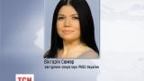 Заместитель секретаря СНБО написала заявление об отставке