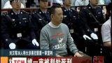 В Китае к смертной казни приговорили одного из богатейших людей страны