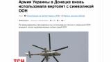 Российских СМИ снова поймали на лжи