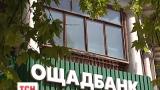 Центробанк России решил закрыть отделение Ощадбанка в Крыму
