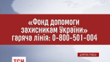 Откроется фонд помощи украинским военным