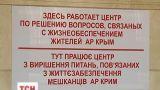 Перевозчики не определились, как возить украинцев в Крым летом