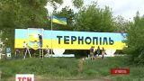 Жители Тернополя покрасили город желто-голубыми красками
