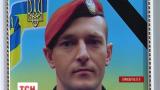 На Прикарпатье хоронят последнего погибшего в сбитом террористами вертолете под Славянском