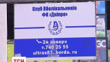 "Фанаты ""Днепра"" собирают помощь для украинских армейцев"
