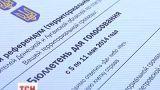 Более трех миллионов бюллетеней направили на Донбасс и Луганщину для референдума