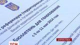 В Днепропетровске уже приготовили бюллетени для референдума