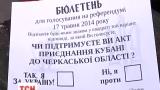 """В Черкассах """"референдум"""" проголосовал за присоединение Кубани к Черкащине"""