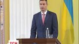 Виталий Кличко присягнул киевлянам
