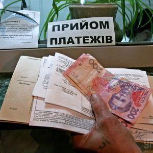"""Кожен українець у середньому заборгував за """"комуналку"""" по 300 гривень"""