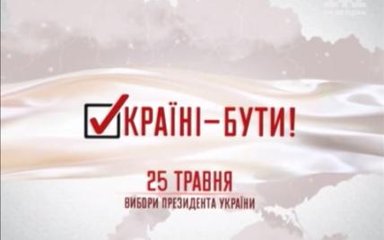 В воскресенье объявят результаты сразу двух экзит-полов относительно голосования за президента