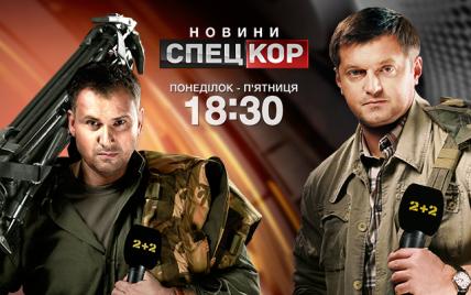 """Дивіться онлайн новини """"Спецкор"""" на ТСН.ua"""