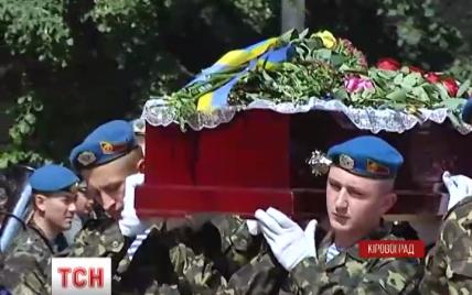 В Кировограде попрощались с бойцом, которого убили террористы под Красным Лиманом