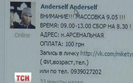 В Киеве набирали массовку на День победы по 100 гривен