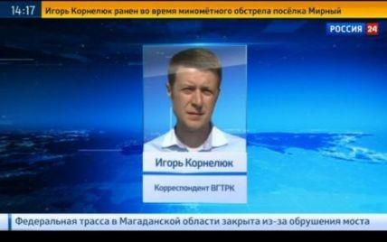 Російський журналіст, який загинув під Луганськом, потрапив на територію України нелегально - Тимчук
