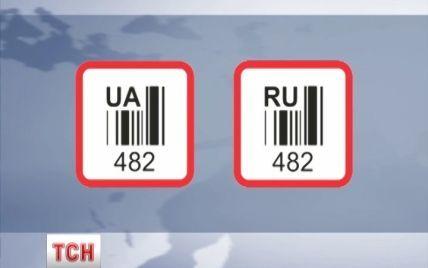 Російські виробники маскують штрих-коди на своїх товарах, щоб надурити українців