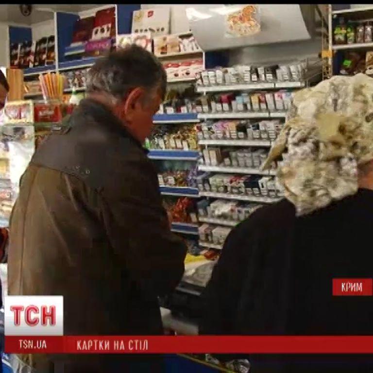 У Криму можуть з'явитися талони на харчування: місцеві жителі обурені