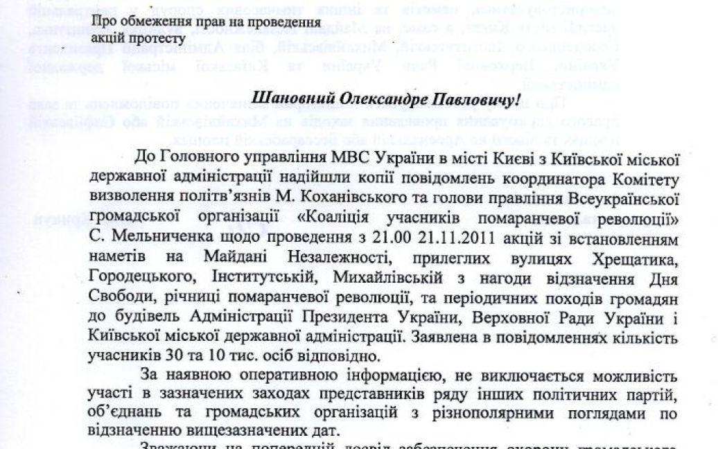 Звернення МВС до Попова / ©