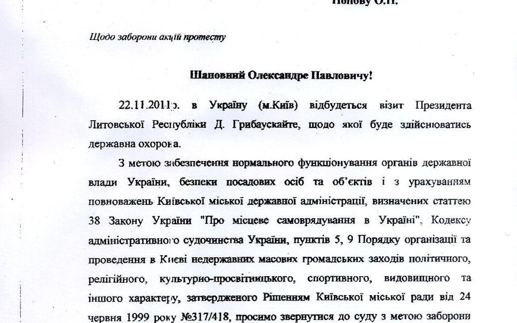Звернення УДО до Попова / ©