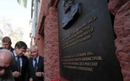 У центрі Києва зникла меморіальна дошка з барельєфом Столипіна