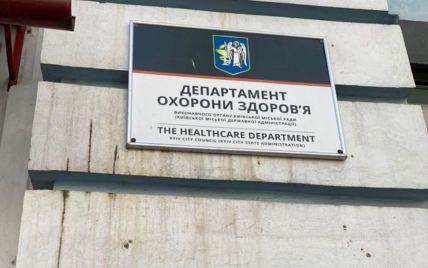 В Киеве чиновников заподозрили в афере на лекарствах для онкобольных: в КГГА проводят обыски