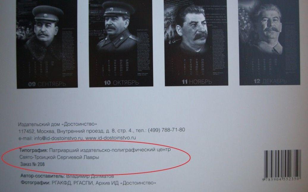 Церковники напечатали календарь со Сталиным / © babkin-mikhail.livejournal.com