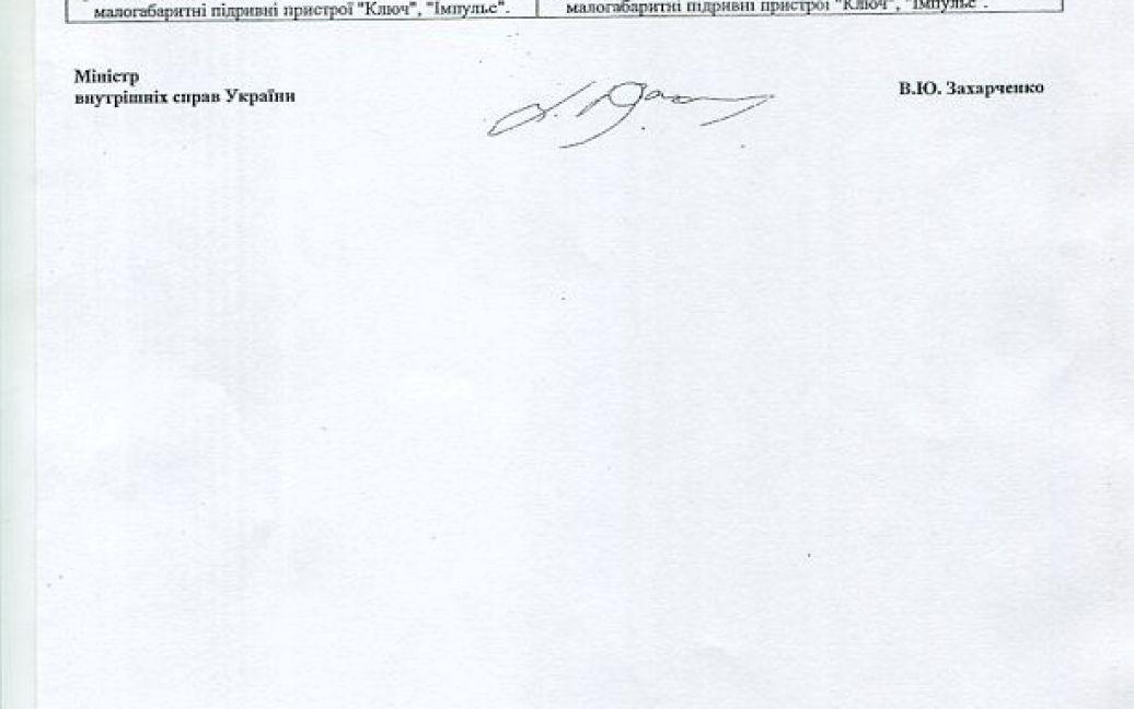 """Силовики хотят применять российские огнеметы """"Шмель"""" для охраны порядка / © Дзеркало тижня"""