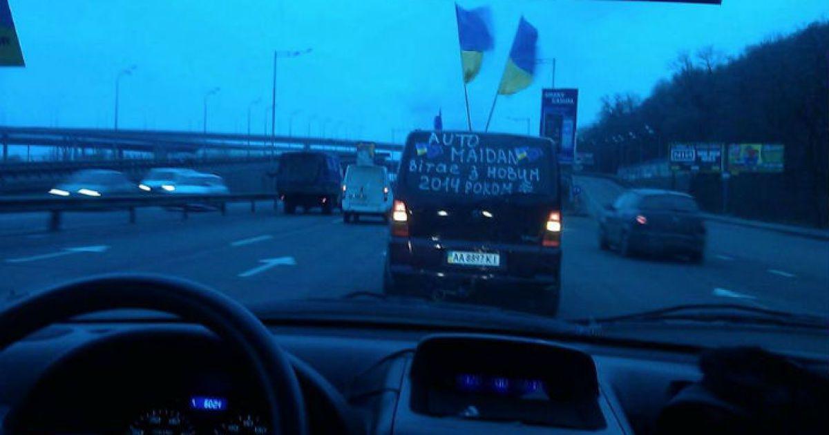 Евромайдановцы устроили пикет под домом Захарченко / © facebook.com/antykorupciya
