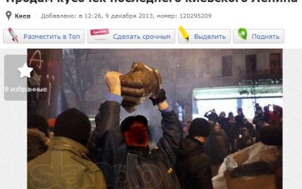 Поваленого Леніна вже продають частинами і на вагу в інтернеті