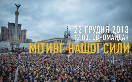 Українців закликають прийти на Євромайдан у неділю
