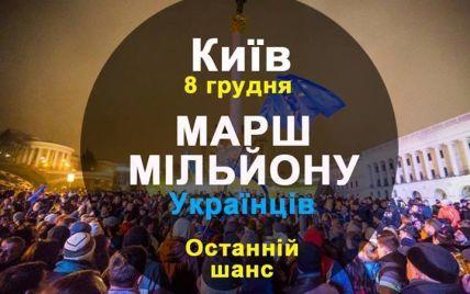 На київському Євромайдані сьогодні відбудеться Марш мільйону
