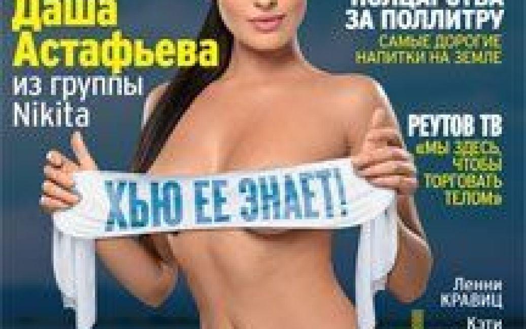 NikitA у Москві / © Playboy