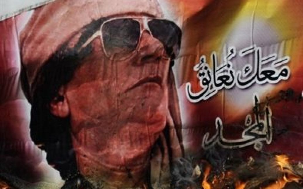 Разом з Каддафі пішла ціла епоха / © AFP
