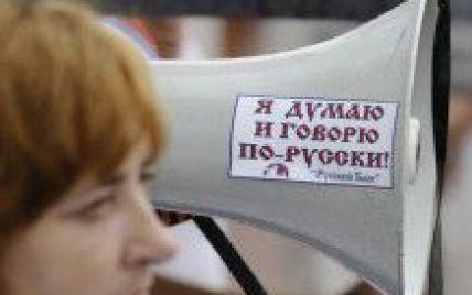 Росія знов пообіцяла захищати російську мову в Україні