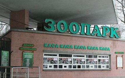 Київський зоопарк несподівано підвищив ціни на квитки