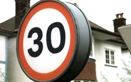 У двох європейських містах обмежили швидкість авто до 30 км/год