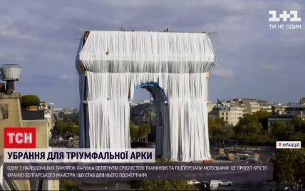 Тріумфальна арка в Парижі змінила імідж: її обтягнули сріблястою тканиною
