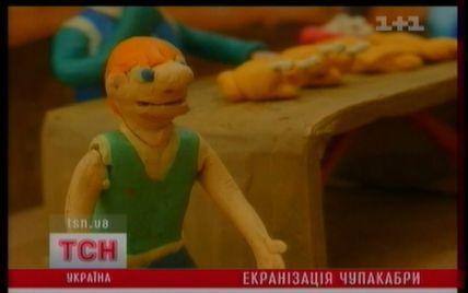 Тернопільські школярі зняли фільм про чупакабру