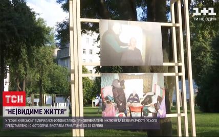 Інклюзія та безбар'єрність на знімках: у Софії Київській відкрилась масштабна міжнародна фотовиставка